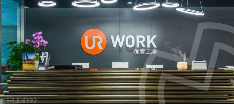 优客工场(新上海国际大厦)众创空间前台图片